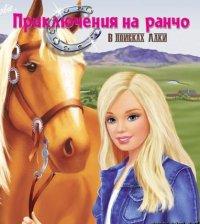 Барби (Barbie). Приключения на ранчо скачать бесплатно игру