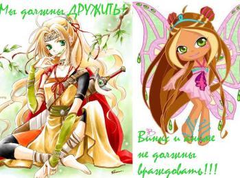 Кого ты больше любишь Винкс или Аниме? мой опрос!
