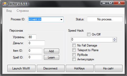 Чит WoW Vector v1.5, на уровень, золото, предмет и спидхак